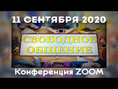 2020-09-11 - конференция ZOOM - Свободное общение - конференция ZOOM - Свободное общение