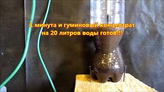 Гуминовые удобрения эффектом Юткина