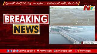 Telangana Govt to Offer Shanti Puja to River Musi | Hyderabad Floods