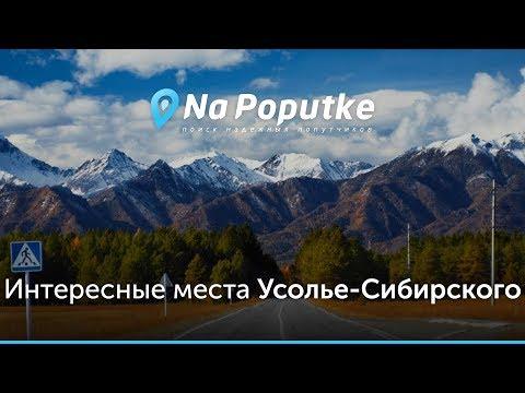 Достопримечательности Усолье-Сибирского Попутчики из Иркутска в Усолье-Сибирское