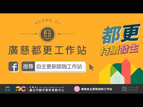 都更持續|自主更新諮詢(廣慈) <BR>-財團法人臺北市都市更新推動中心