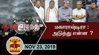 (23/11/2019) Ayutha Ezhuthu  : Discussion on BJP-NCP government in Maharashtra