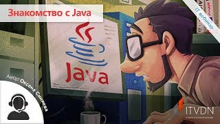Знакомство с Java