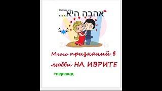 Как признаться в любви на иврите