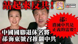 6.5【站起來反共!】中國國腳退休名將郝海東號召推翻中共。郝:消滅中共是正義的需要!