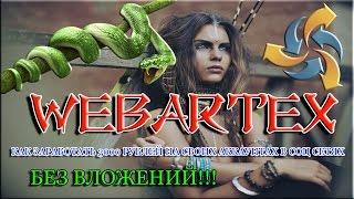 Webartex - Как заработать 3000 рублей без вложений на своих аккаунтах в соц сетях...