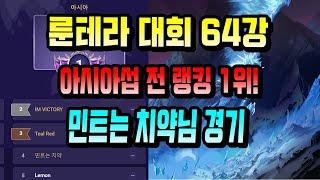 룬테라 대회 64강 전 아시아 1위 민트는치약님 경기영상!