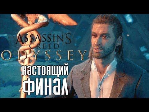 Assassin's Creed: Odyssey ► Прохождение на русском #37 ► НАСТОЯЩАЯ КОНЦОВКА / ИСТИННЫЙ ФИНАЛ