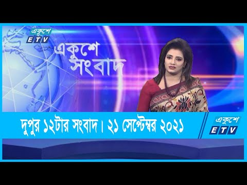 12 PM News || দুপুর ১২টার সংবাদ || 21 September 2021 || ETV News