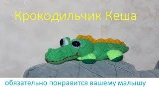 Крокодильчик  связанный крючком