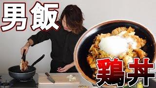 【くろめし】男が男にお勧めする男飯!鶏丼が簡単でめっちゃうっめーぞ!