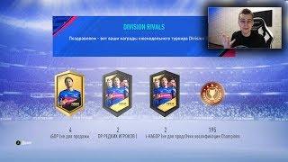 FIFA 19 ПЕРВЫЕ НАГРАДЫ DIVISION RIVALS