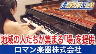 地域の人たちが集まる「場」を提供する『ロマン楽器株式会社』【滋賀経済NOW】2020年10月10日放送