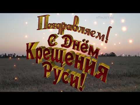 Красивое поздравление с Днем Крещения Руси!
