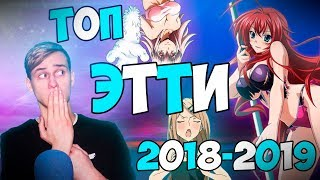 Этти | Лучшее за 2018-2019