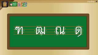 สื่อการเรียนการสอน การคัดลายมือ ตัวบรรจง ป.4 ภาษาไทย