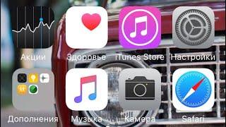 Как на iphone установить любое фото на главный экран + free