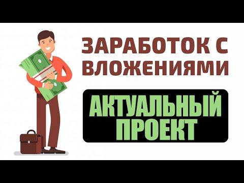 Подскажите как заработать деньги