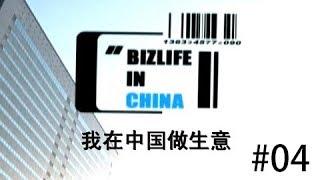 我在中国做生意 04 Bizlife in China |NewTV华语纪录片