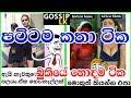 bukiye rasa katha Sinhala Facebook Post (Gossip LK 2019) 6