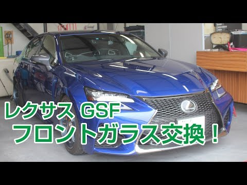 レクサス GS F フロントガラス交換をデントスマイル自社施工!