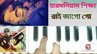 Harmonium tutorial //rai jago go //রাই জাগো গো জাগো //বাংলা ভক্তি গীতি
