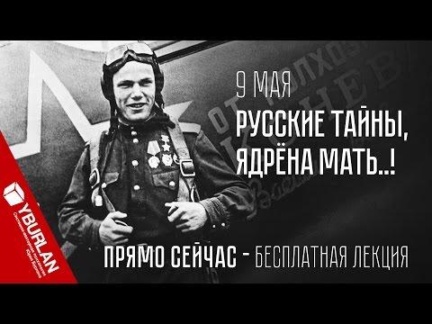 Юрий Бурлан. Уретральный вектор. С Днем Победы!