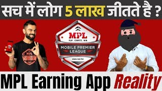 MPL Earning App ka Pura Sach ! | Best Earning Mobile Android App 2020? | Online Lottery India - Download this Video in MP3, M4A, WEBM, MP4, 3GP