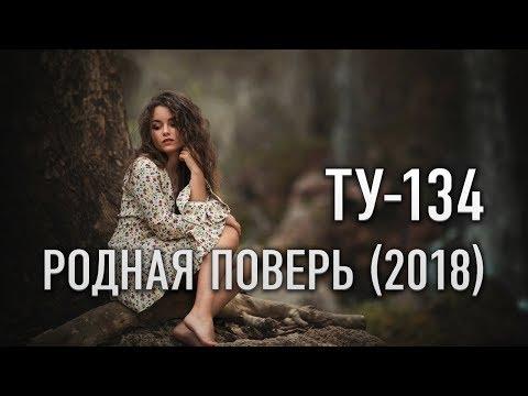 Группа ТУ-134 – Родная поверь (2018)