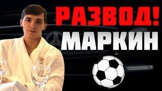 МАРКИН | Отзыв о прогнозах Никиты Маркина | Никита Маркин СЛИВ прогнозов | СЛИВ ставок