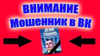 ВНИМАНИЕ! Мошенник в ВК Денис Ефимов! #Я_НЕ_ЛОХ!