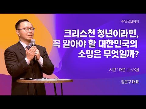 대한민국의 소명(기쁨의 교회, 북한긍휼주간 특강) 김은구 대표