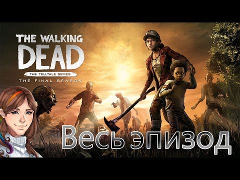 ВЕСЬ 1 ЭПИЗОД! - The Walking Dead: The Final Season (Episode 1)