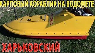 Кораблик для рыбалки арго