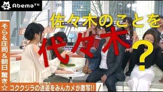 空撮ドローン『おもしろシーン』abema一周年記念番組放送