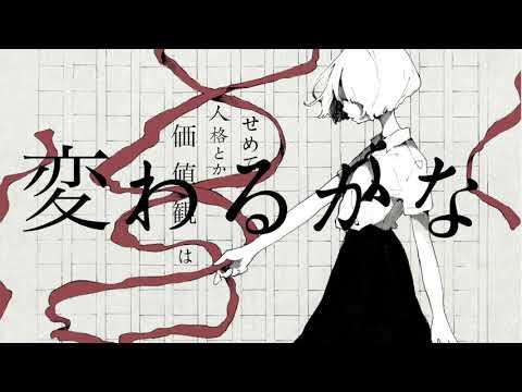 【VOCALOID】ミカンチ/flower【100回嘔吐】