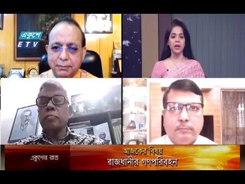 একুশের রাত    রাজধানীর গণপরিবহন   09 September 2021   Ekusher Raat   ETV Talk Show