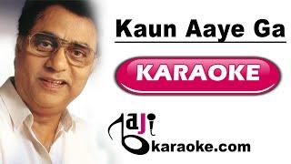 Kaun aayega yahan koi na aaya - Video Karaoke Lyrics