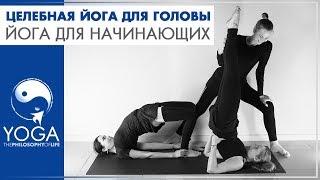 Целебная Йога для головы. Как избавиться от головной боли.