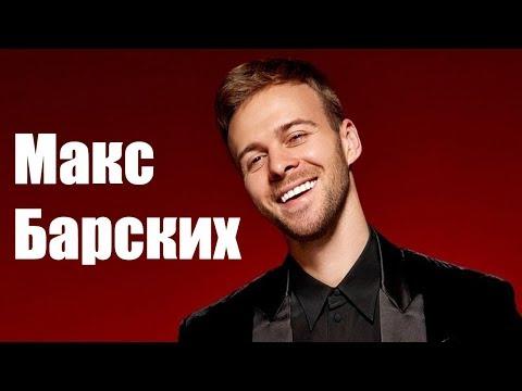 Макс Барских  Хіти