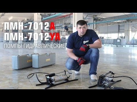 Помпы гидравлические ПМН-7012А/7012УА