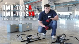 Hydraulic pumps ПМН-7012А and ПМН-7012УА