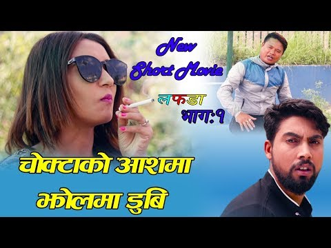 Nepali Short Movie || चोक्टाको आशमा झोलमा डुबी || 26 JUN | 2019 | Raju Master | Master TV