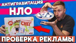 Антигравитационная игрушка- проверка рекламы, ЖЕЛТЫЙ СНЕГ и МАКАРОНЫ С СЫРОМ