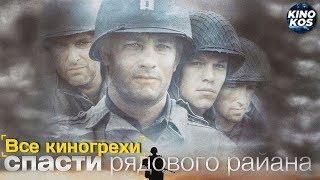 """Все киногрехи и киноляпы """"Спасти рядового Райана"""""""