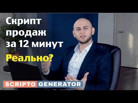 Видеообзор Скриптогенератор