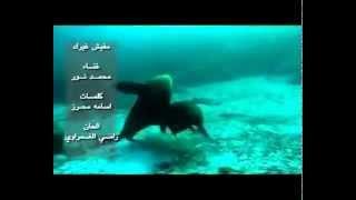تحميل اغاني محمد نور - مفيش غيرك/ Mohamed Nour - Mafish gherk MP3