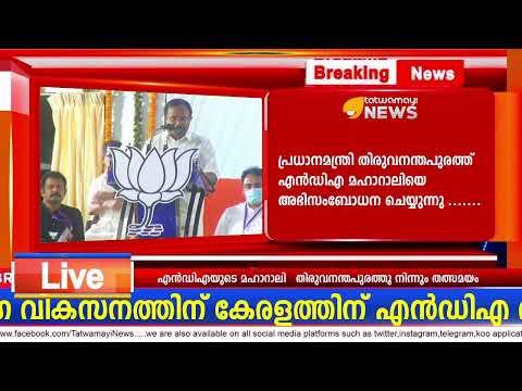 മോദിജി തിരുവനന്തപുരത്ത് | Narendra Modi in Trivandrum - LIVE