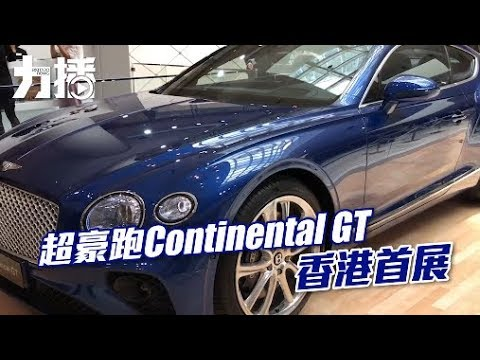 Continental GT 香港首展