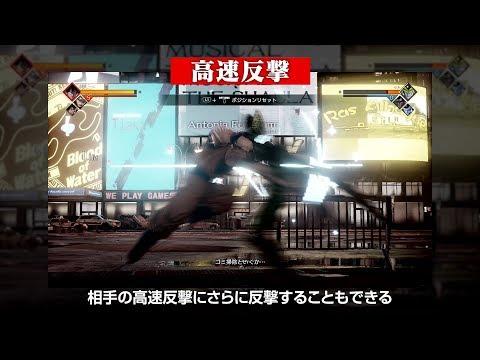 Bases de gameplay Partie 3 de Jump Force